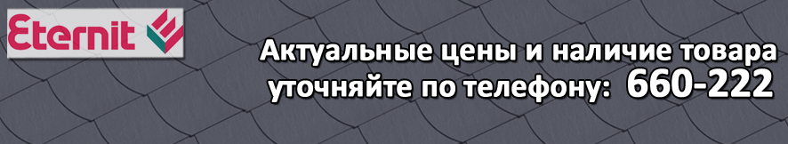 Плитка Cedral.png